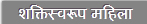 Shakti swroop mahila