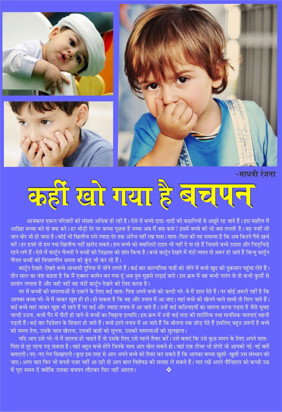 Bachpan Dian Batan   Book By Harnek Singh Komal shayari SMS jokes Whatsapp Status   WordPress com