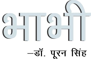 Bhabhi Story File Heading