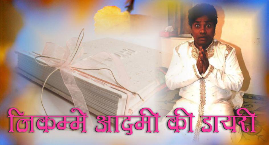 Nikamme Aadmi Ki Diary File1