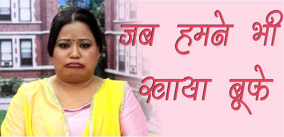 Jab Hamne Bhi Khaia Boofe File1