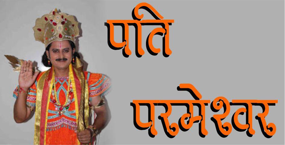 Pati Parmeshwar File