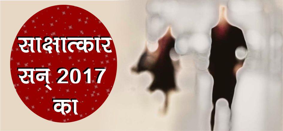 sakshatkar-sann-2017-ka-viang
