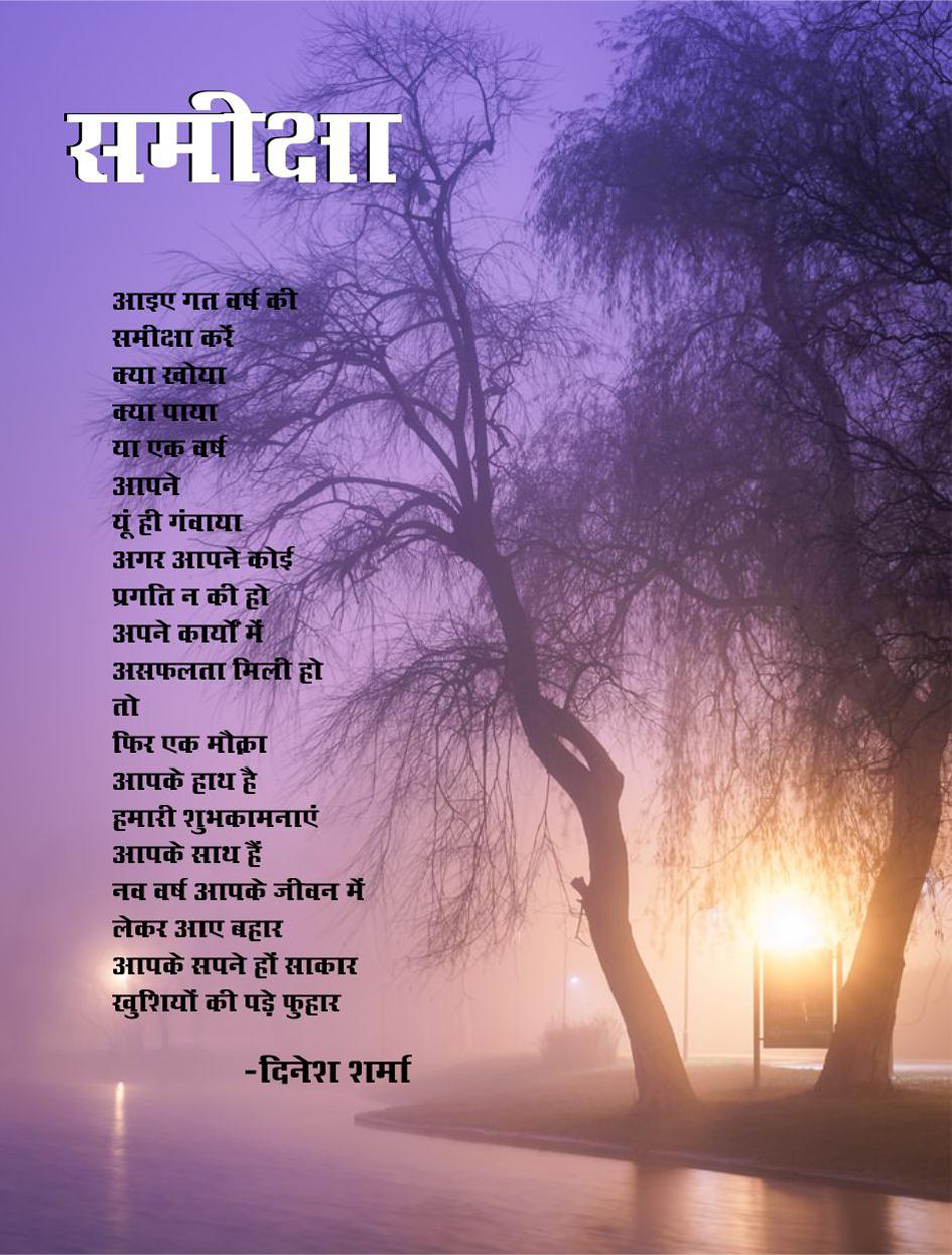 smeeksha-poem